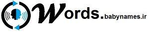 معنی کلمات فارسی انگلیسی ترکی و کردی